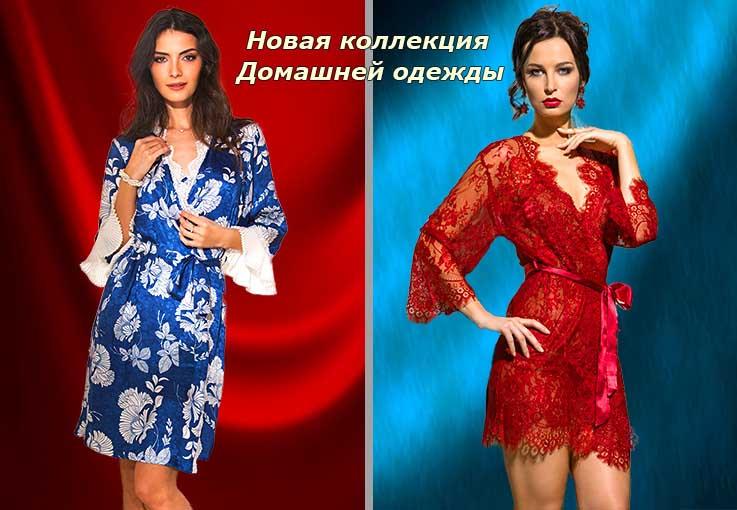 Домашняя одежда - новая коллекция