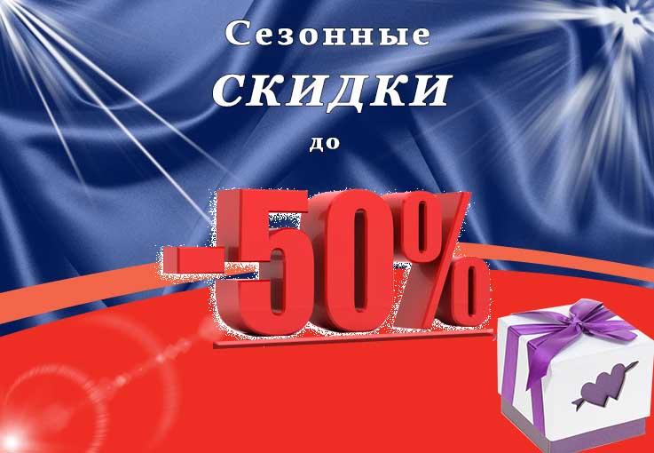 Женская одежда - скидки до 50%